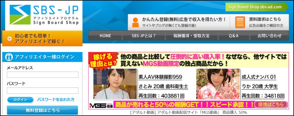 アダルトASP-SBS-jp