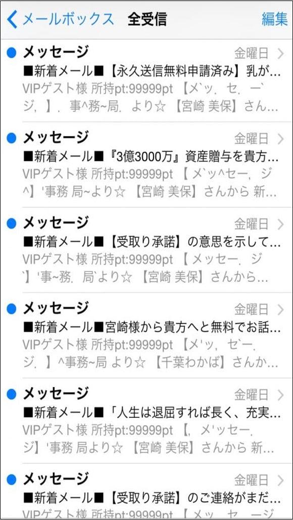 大量の迷惑メール