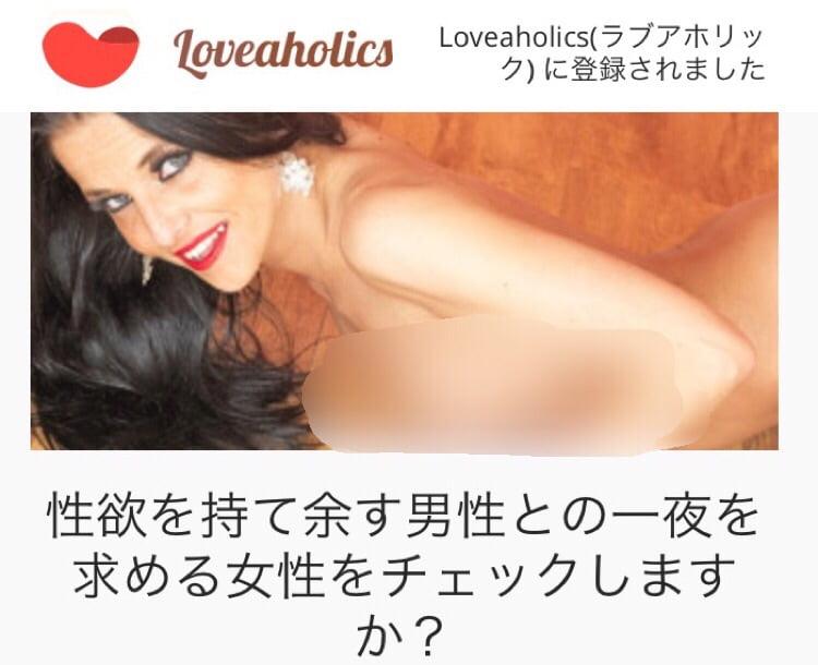Loveaholics.comの口コミ評判・評価、安全な退会方法