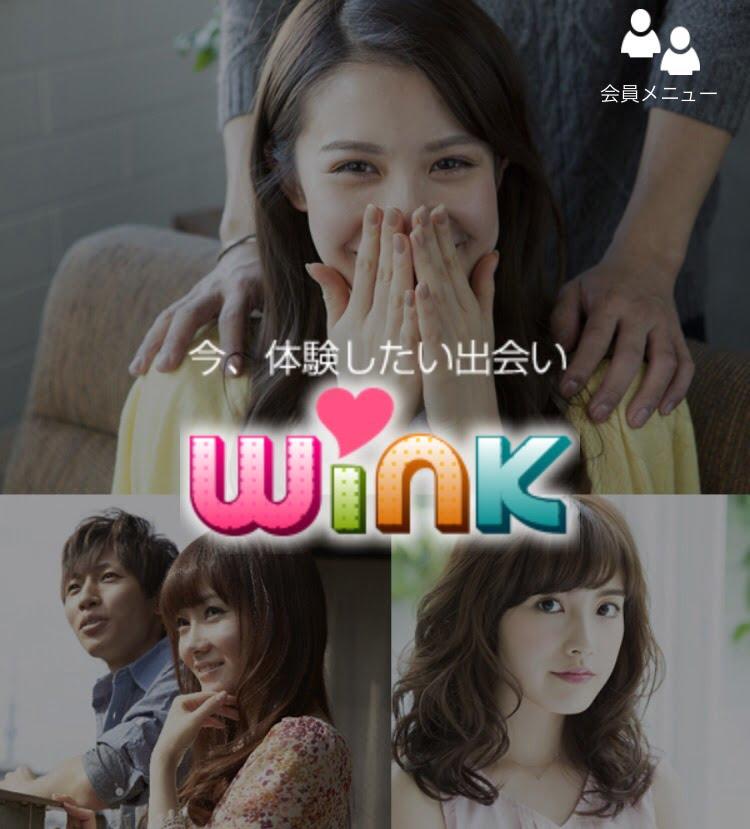 winkのスマホデザイン