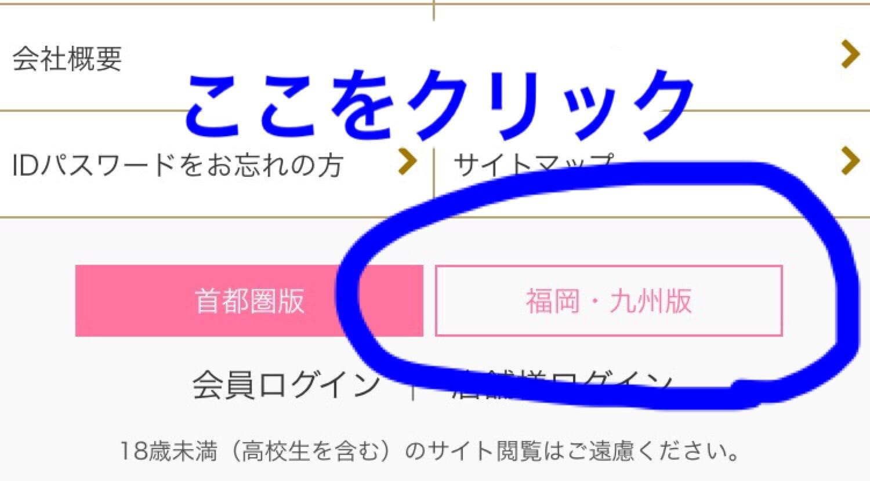 TRY18の福岡・九州版公式サイト