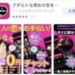お手伝いアプリを女性が評価、嘘の口コミ評判【死ね】