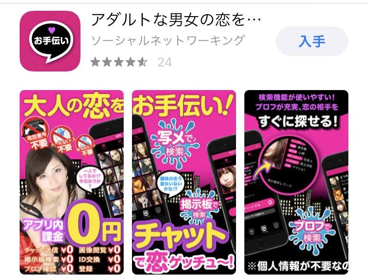 お手伝いアプリの評価
