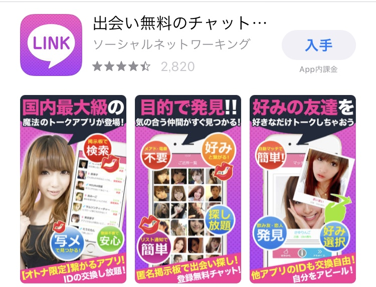 LINKの評価