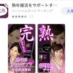 完熟の口コミ評判を女性が評価、出会い系アプリを【裁く】