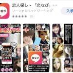 恋なびアプリの口コミ評判・評価に騙された!