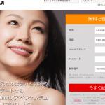 IWantUアイウォンチューの口コミ評判・評価は【嘘】