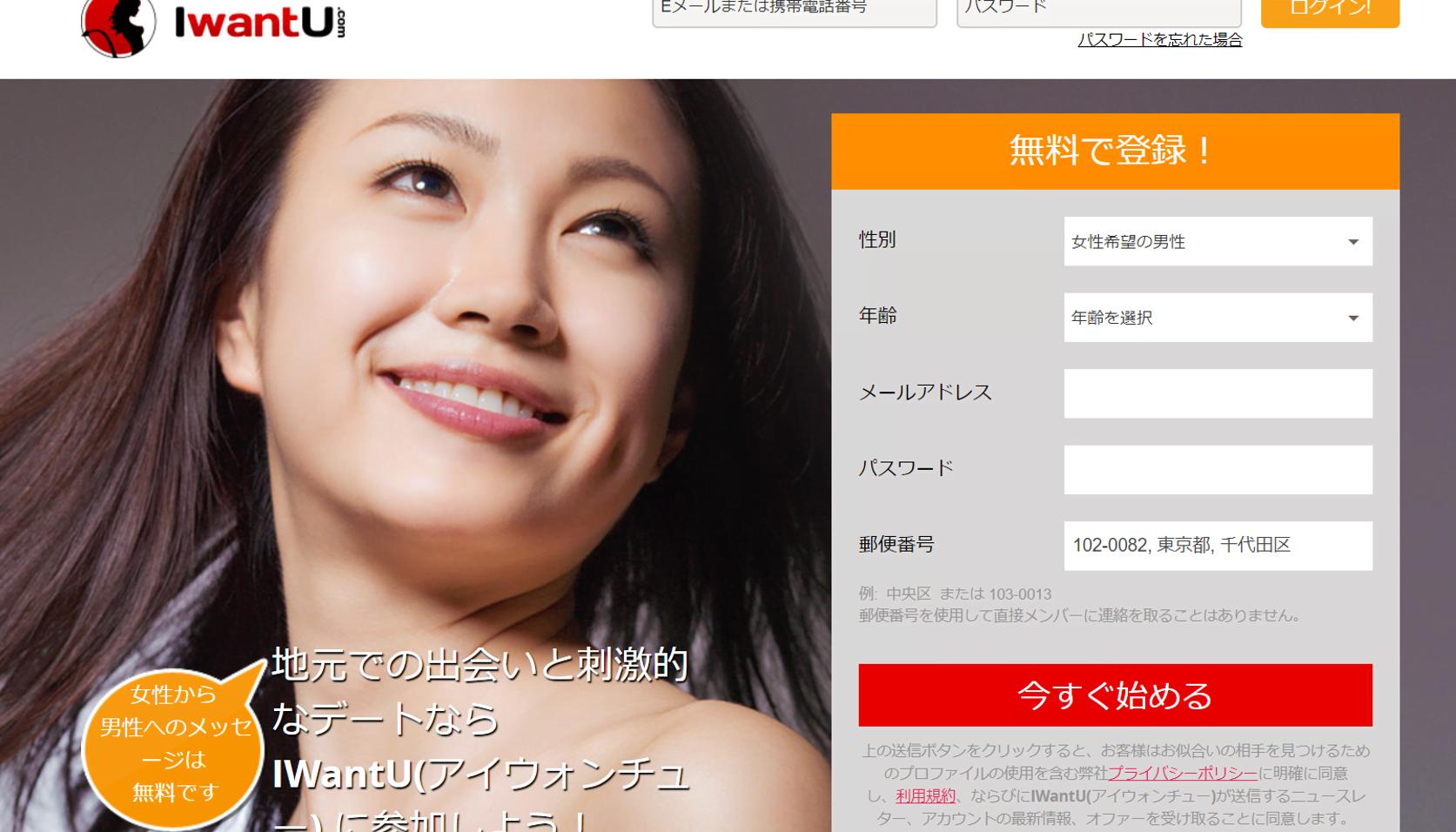 iwantu.comの口コミ評判・評価、安全な退会方法