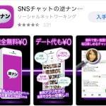 逆ナンの口コミ評判は嘘!出会い系アプリを女性が辛口評価!