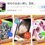 DEAIアプリの口コミ評判は嘘!悪質なサクラアプリを女が評価!