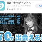 SnsChat(チャット)アプリの口コミ評判は嘘!女性が辛口評価
