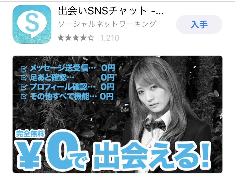 SnsChat(チャット)評価