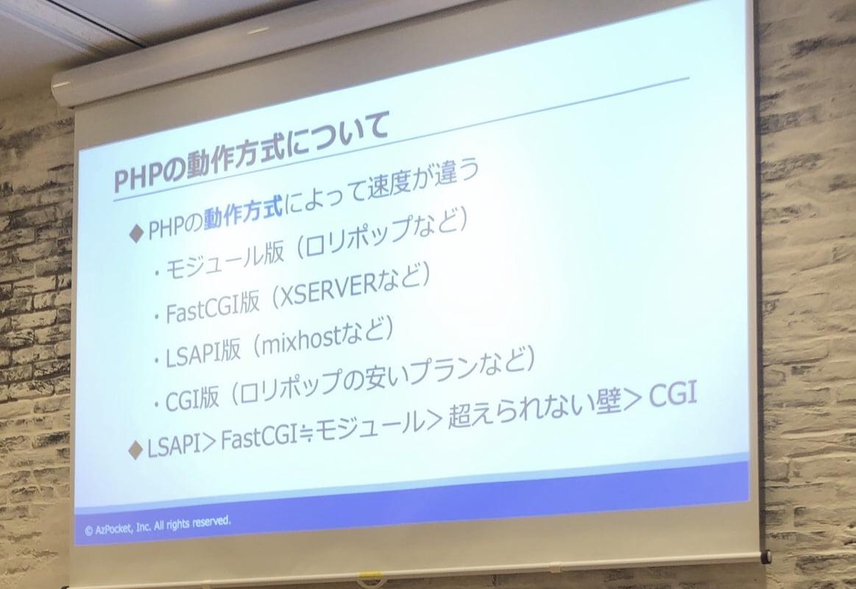 ミックスホストのPHP読み込み動作方式