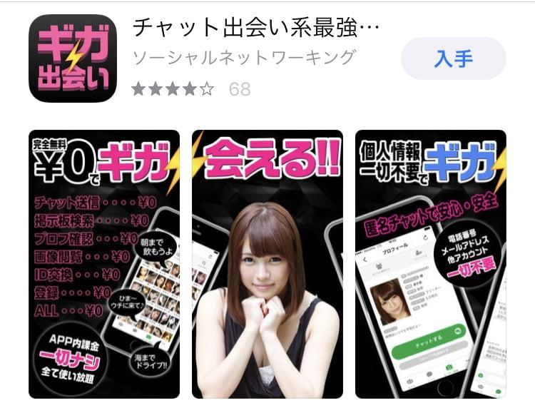 ギガ出会いアプリの口コミ評判・評価、安全な退会方法