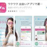 ワクワクアプリは【損!】口コミ評判に騙されるな!