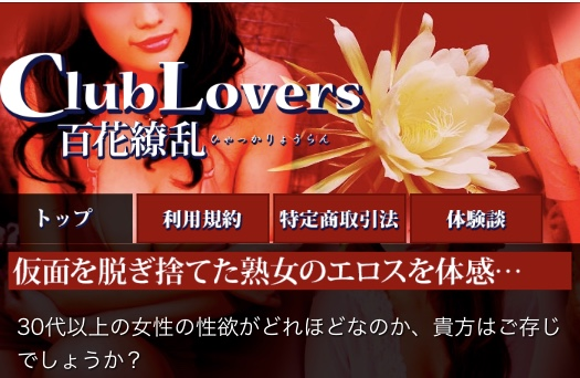 Club Lovers百花繚乱の評価