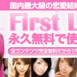 First Loveの口コミ評判・評価まとめ【詐欺注意】