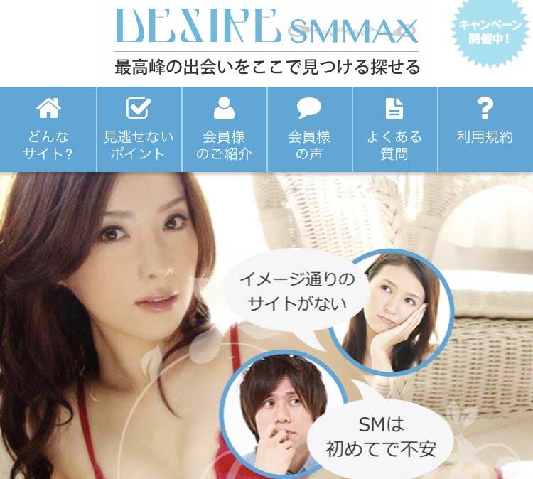 SMMAXの口コミ評判は嘘!【評価は危険】