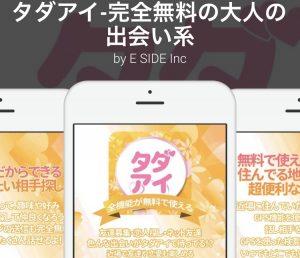 タダアイのアプリもまた悪質出会い系業者