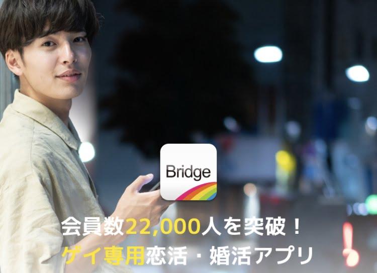 Bridge(ブリッジ)の口コミ評価・評価、安全なゲイ専用出会い系アプリなの?