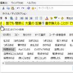 MSRの口コミ評判は【嘘】最新版リライトツールMSRを評価!