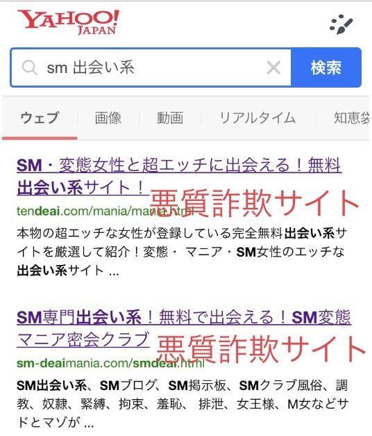 SM専門出会い系サイト一覧