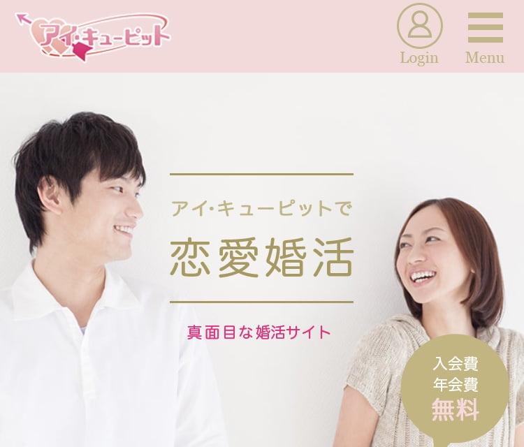 アイキューピットの口コミ評判・評価は【嘘】婚活詐欺!