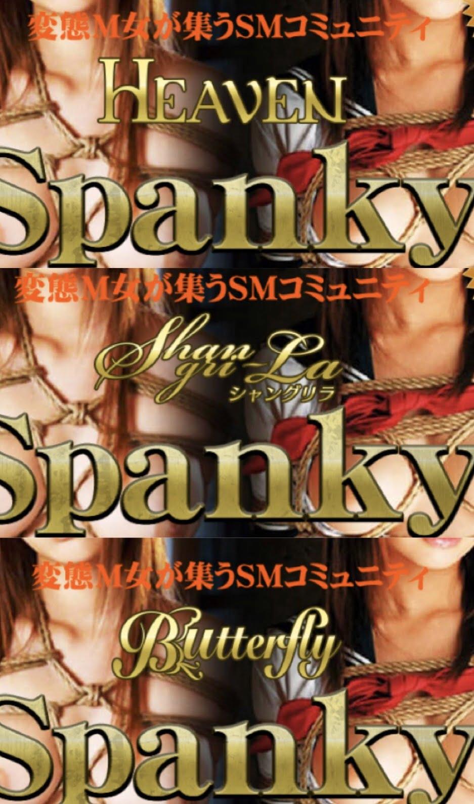 Spankyの登録方法および誘導先