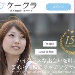 ケークラの口コミ評判・評価実態【騙されるな!】