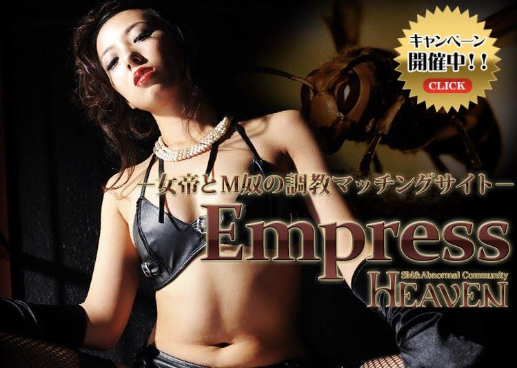 Empressの登録フォーム