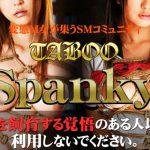 Spankyの口コミ評判は【嘘】危険なサクラサイト!