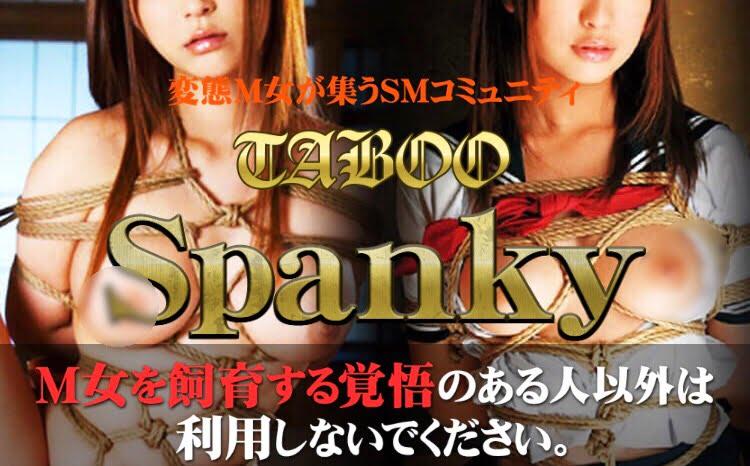 Spankyスパンキーの口コミ評判は【嘘】危険なサクラサイト!