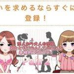 Pair2(ペア2)の口コミ評判・評価!サクラサイト!