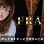 Fraise(フレーズ)の口コミ評判・評価【危険】