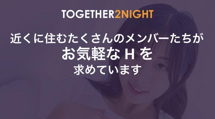 together2nightの口コミ評判・評価と安全な退会方法
