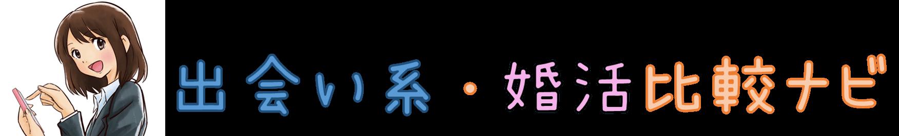 出会い系比較サイト-恋活・婚活・セフレ探しならこれ!