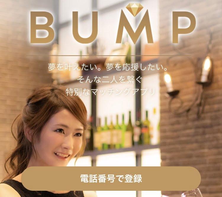 bump(バンプ)の口コミ