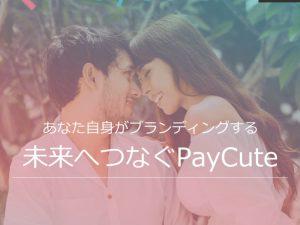 PayCuteの口コミ評判