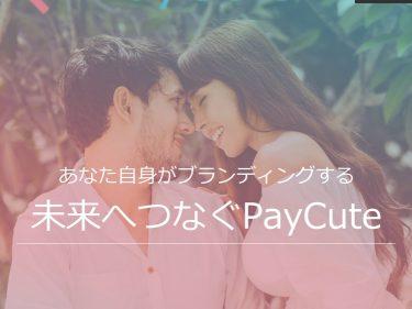 PayCute(ペイキュート)の口コミ評判は本当?危険なポイントはここ!