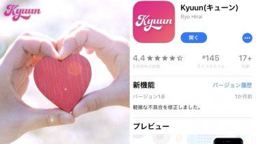 Kyuunの口コミ評判は本当?安全性を評価