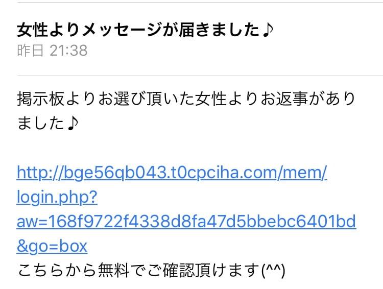 登録への誘導メール
