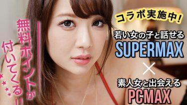 スーパーマックスの口コミ評判