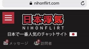 nihonflirt(日本浮気)の口コミ評判