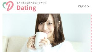 Datingの評判