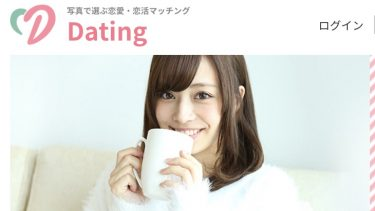 Datingの口コミ評判は本当?評価は危険なマッチングサイト!
