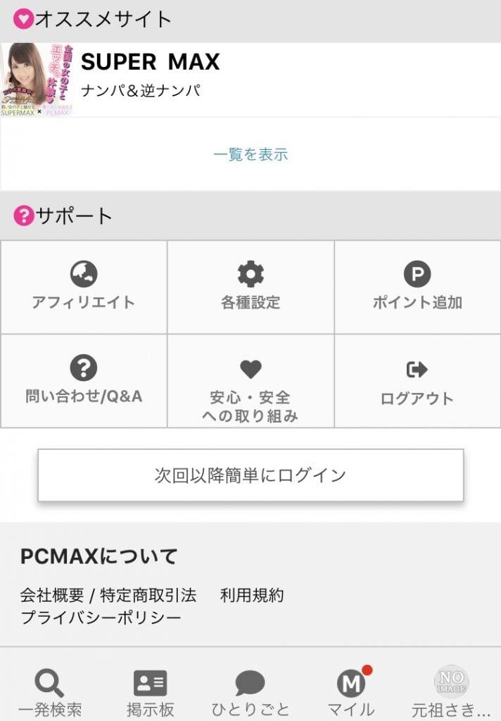 PCMAXから姉妹サイトへのアカウント作成リンク