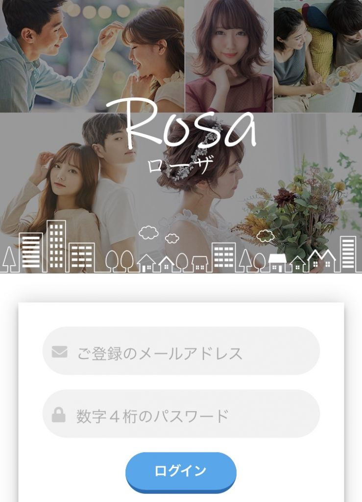 ローザの入会ページ