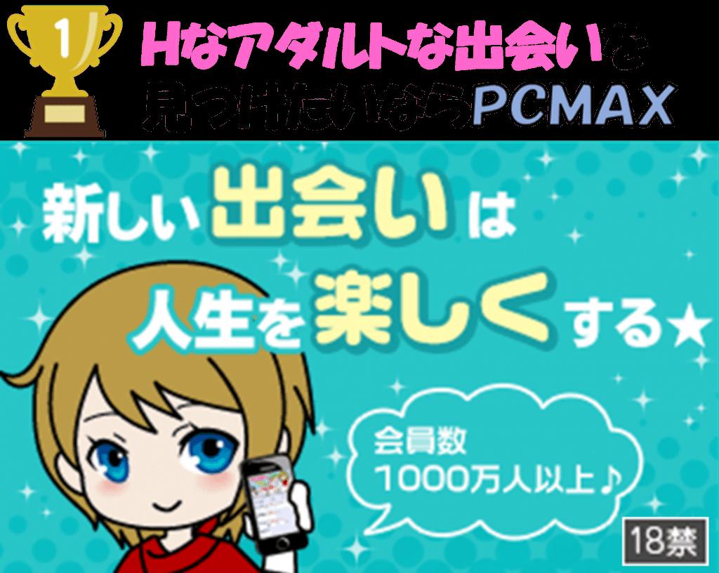 おすすめの出会い系PCMAX