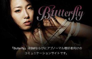 出会い系butterfly