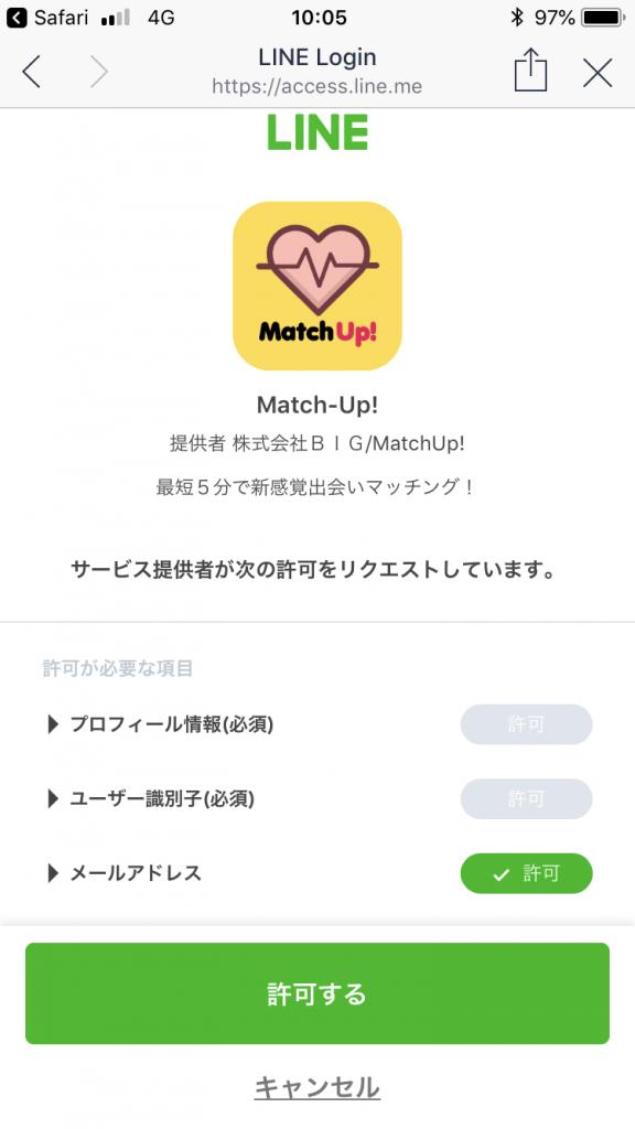 マッチアップのライン登録方法
